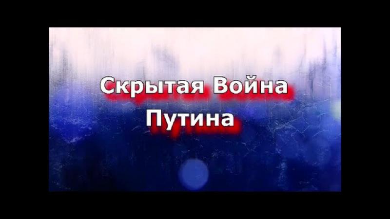 Путин скрыто сдаёт Россию Мировому Правительству.!