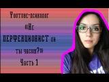 Youtube-психолог: А не ПЕРФЕКЦИОНИСТ ли ты часом? Что такое ПЕРФЕКЦИОНИЗМ и его признаки