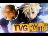 Двухметровый меч Клауда (Final Fantasy VII) - Оружейный Мастер - Man At Arms на русском!