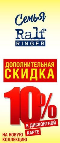 Купить Ralf Ringer в интернет-магазине KupiVIP ru