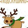 Подслушано Ульяновка