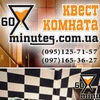 Квест комната 60minutes в Киеве
