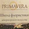 Российско-Итальянская школа флористики PRIMAVER