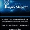 Радио Маркет г. Архангельск