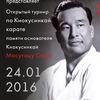 Чемпионат по Киокусинкай памяти Масутацу Оямы