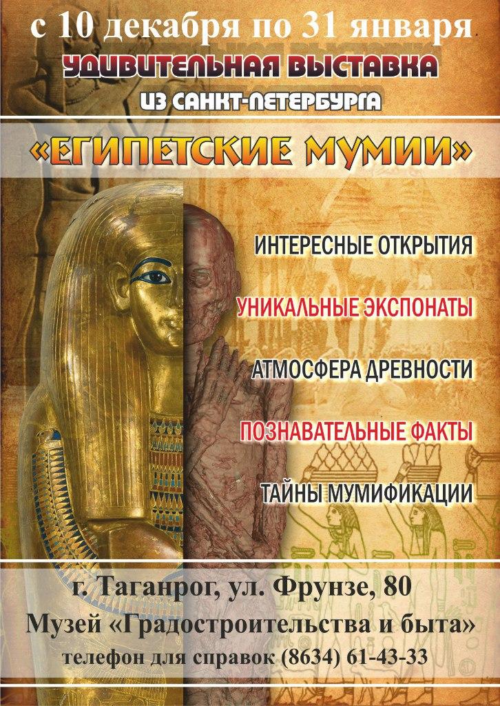 В Таганроге открылась выставка «Египетские выставки. У истоков времен»