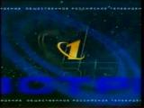 staroetv.su Конец эфира (ОРТ, 10.07.2000)