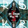 RasKar|Презентация альбома <5>|Москва 22/4@Смена