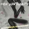 Моя девушка.ру - энциклопедия отношений