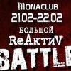 21.02-22.02 REAКТИV BATTLE — ДОП. ВСТРЕЧА