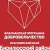 """Добровольческое агенство """"мы рядом"""" Бирилюсский"""