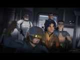 Звёздные войны: Повстанцы (2 сезон, 8 серия) / Star Wars Rebels (2015) LostFilm