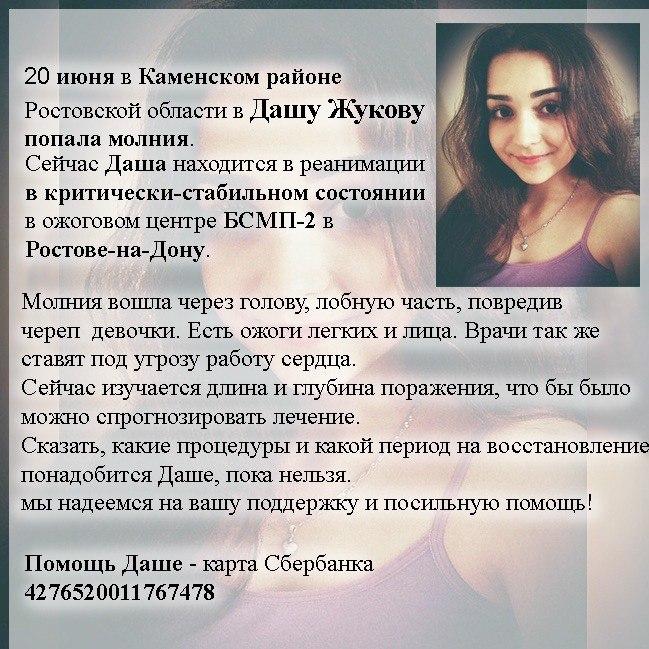 В Ростовской области в шестнадцатилетнюю девушку попала молния