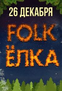 26 декабря - FOLK-METAL ЁЛКА