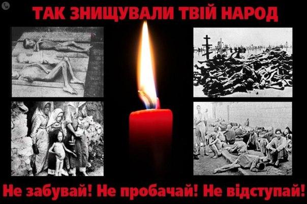 Гололомор - геноцид українців