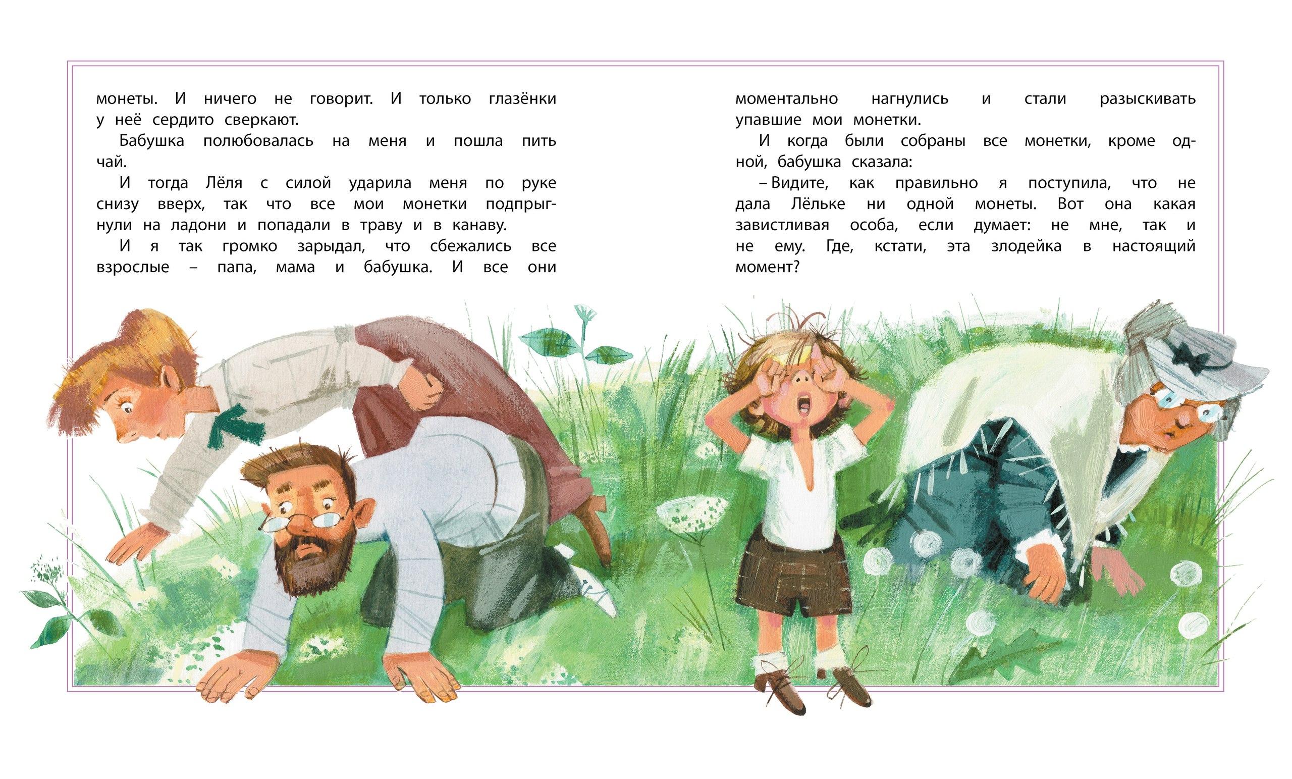 Краткое содержание Бабушкин подарок Зощенко для 7
