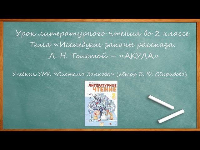 УМК «Система Занкова». Открытый урок литературного чтения 2 класс 12