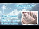 Библейская шк. 4а Голикова Ольга Книга Иова, 1 гл Смысловой перевод