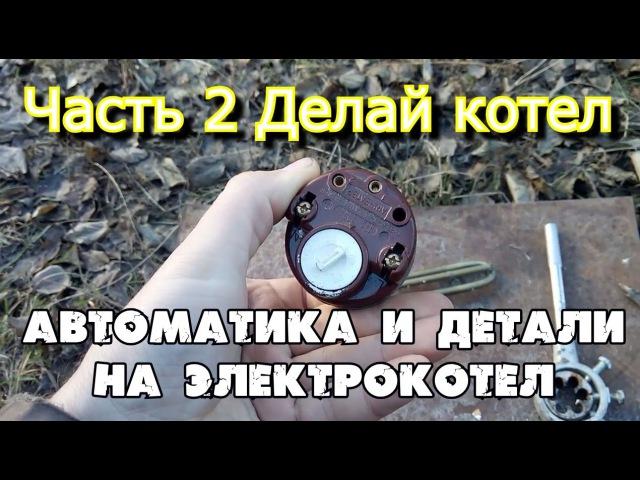 2 НАЧНИ делать Электрокотел своими руками