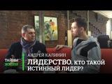 Лидерство. Кто такой истинный лидер Андрей Калинин  Тайны Жизни #37 ч.17
