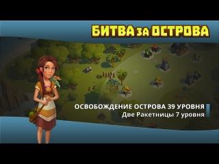 битва за острова играть физической