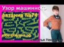 Фанговый узор ФАНТАЗИЯ Схема машинного вязания №74