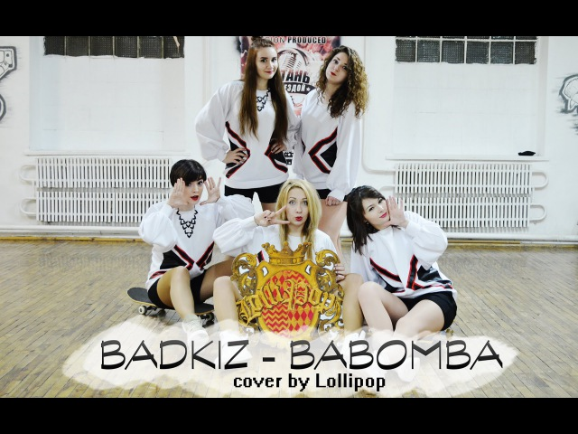 [KPOP COVER DANCE] 배드키즈 (BADKIZ) – 바밤바 (BABOMBA) cover by Lollipop