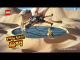 LEGO® Star Wars TFA 2015