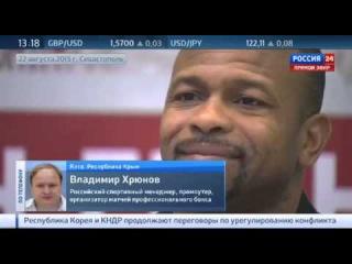 Рой Джонс вызвал братьев Кличко на бой в Крыму. 23.08.2015.