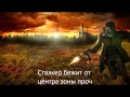 Сталкер-Гимн Монолита