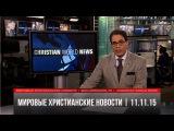 Мировые христианские новости | #330 от 11.11.15