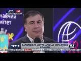 Выступление Саакашвили на Форуме будущего Николаева 24.01.2016