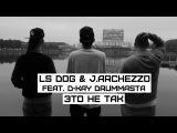 LS Dog &amp J. Archezzo feat. D-Kay Drummasta - #ЭтоНеТак (prod. by D-Kay Drummasta)