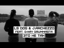 LS Dog J. Archezzo feat. D-Kay Drummasta - ЭтоНеТак (prod. by D-Kay Drummasta)