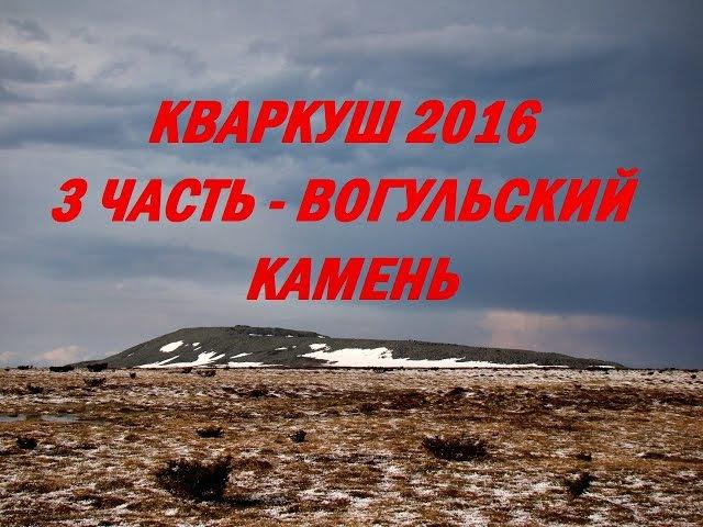 Поход на хребет Кваркуш 2016 / 3 часть - Вогульский камень