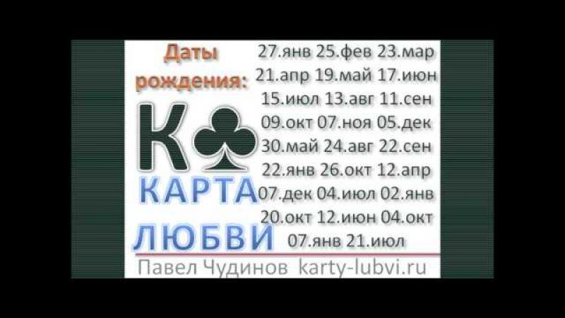 Карта любви Король треф (крести). Даты рождения 27 января, 25 февраля, 23 марта, 21 апреля, 19 мая,