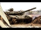 Танковый бой - Наши танки за границей Сирия против ИГИЛ
