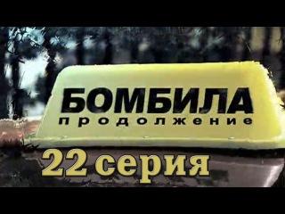 Бомбила. Продолжение. 22 серия(2013, криминал, драма, русский сериал)