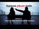 Социальный ролик против курения!