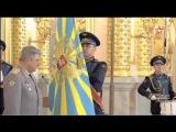 Владимир Путин вручил знамя Воздушно-космических сил