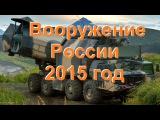 Вооружение России 2015 24 Искандера 300 ЗРК 230 самолетов 158 вертолетов 32 С 400 1000 бронетехники