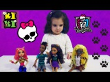 МОНСТЕР ХАЙ  куклы вульф семейка Клодин распаковка видео для девочек Monster High set unboxing