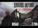 2Likiy -Донбасc УкраинаTS.ProdАто,Война,Сегодня,Новости,Слава Украине, Героям слава,К ...