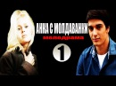 Анка с Молдаванки 1 серия трейлер 2 2015 мелодрама фильм сериал