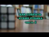 КАК СОБРАТЬ КУБИК РУБИКА 3Х3 САМЫЙ ПРОСТОЙ СПОСОБ Часть 2 (первый слой)