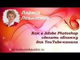 Как в Adobe Photoshop сделать уникальную обложку для YouTube-канала