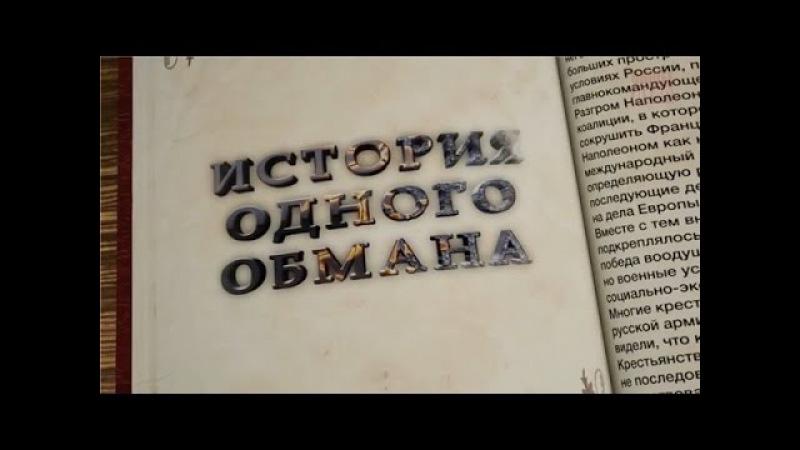 История одного обмана. АЛКОГОЛЬ (Документальный, 2014)