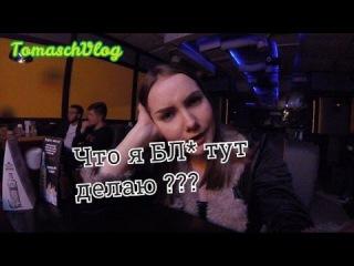 TomaschVlog Выпуск 32 Что я Бл* тут делаю ???