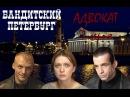 Бандитский Петербург Адвокат 7 серия