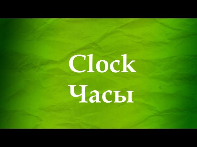 ASMR АСМР Тиканье часов, звук часов. The ticking of the mechanical clock, sound clock.